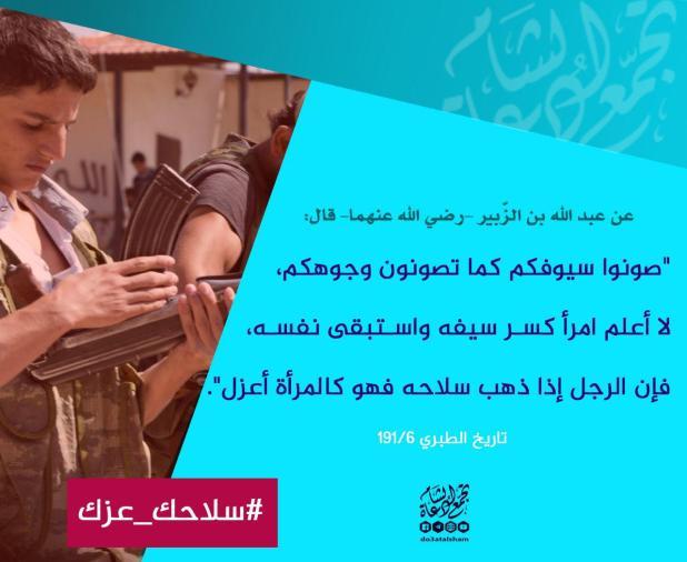 الثورة السورية - إن الرجل إذا ذهب سلاحه فهو كالمرأة أعزل