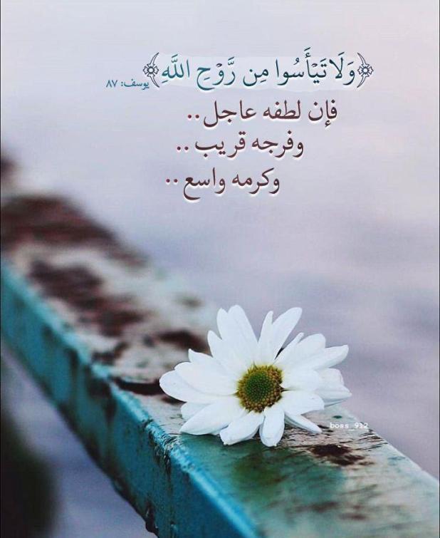 ولا تيأسوا من روح الله تجمع دعاة الشام
