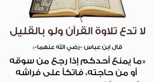 تدبرات - لا تدع تلاوة القرآن ولو بالقليل