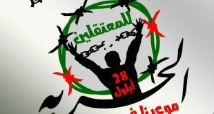 الثورة السورية - جمعة الحرية للمعتقلين