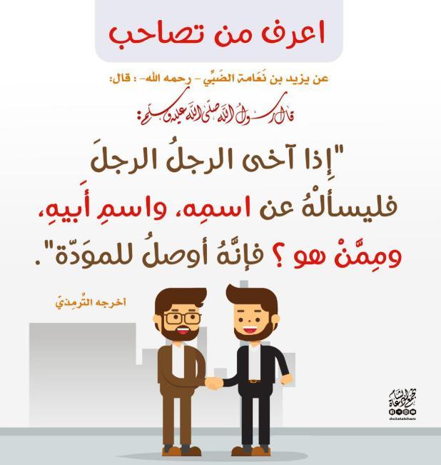 المجتمع المسلم - اعرف من تصاحب