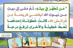 الصلاة - فضل السعي إلى المسجد لأداء صلاة الجماعة