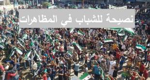 الثورة السورية - نصيحة للشباب في المظاهرات
