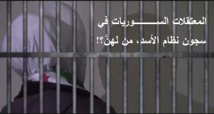 الثورة السورية - المعتقلات المسلمات في سجون الأسد