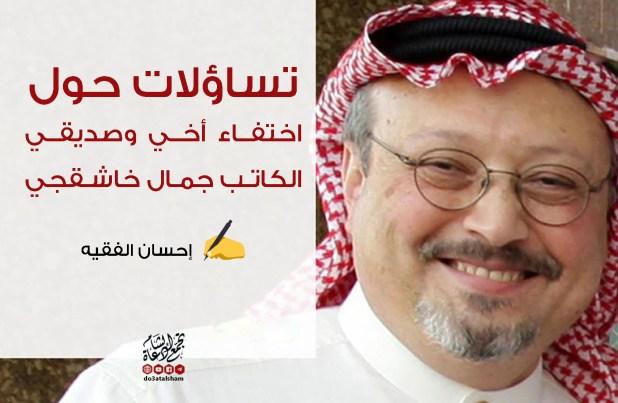 مقالات - تساؤلات حول اختفاء جمال خاشقجي