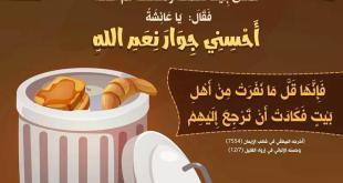 آداب إسلامية - حافظوا على نعم الله وأدبوا أولادكم على ذلك