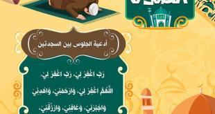 صلاة - الدعاء بين السجدتين في الصلاة