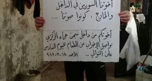 الثورة السورية - المعتقلين في سجن حماة