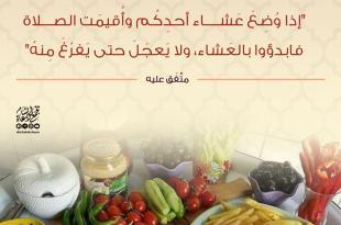 صلاة - إذا وضع عشاء أحدكم وأقيمت الصلاة فابدؤوا بالعشاء