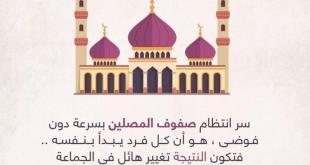 التوعية العالمة - سر انتظام صفوف المصلين