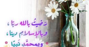 أذكار - رضيت بالله ربا وبالإسلام دينا وبمحمد نبيا