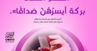 بنت الإسلام - أعظم النساء بركة أيسرهن صداقا