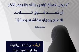 بنت الإسلام - حداد المرأة