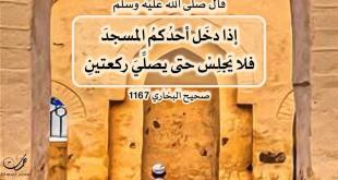 صلاة - تحية المسجد