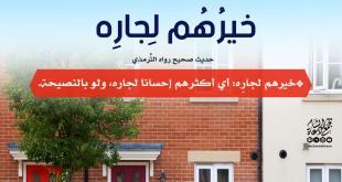 المجتمع المسلم - خير الجيران عند الله خيرهم لجاره