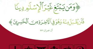 تدبرات - ومن يبتغ غير الإسلام دينا فلن يقبل منه