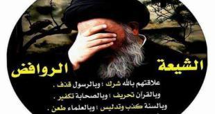 التوعية العامة - الشيعة الروافض