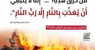 أخلاقنا الإسلامية - لا يعذب بالنار إلا رب النار