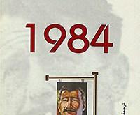 كتب سياسية - جورج أوررويل