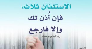 آداب إسلامية - الاستئذان ثلاثا فإن أذن لك وإلا فارجع