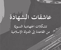 كتب سياسية - عاشقات الشهادة