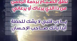 بطاقات الصباح - نطق الصباح برحمة الرحمن