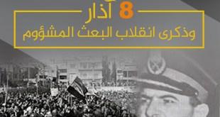 خطبة الجمعة - 8 آذار وذكرى انقلاب البعث المشؤوم
