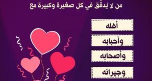الأسرة المسلمة - العاقل الذكي