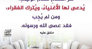 المجتمع المسلم - الحث على الإحسان إلى الفقراء والمساكين والأيتام
