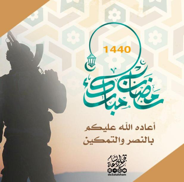 رمضان - تهنئة رمضان 1440