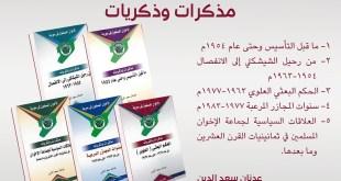 كتب سياسية - الإخوان المسلمين في سوريا