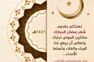 رمضان تهنئة بقدوم شهر رمضان