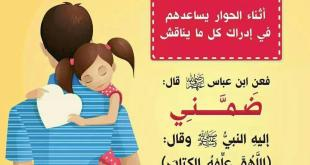 الأسرة المسلمة - أهمية الاحتواء الجسدي للأبناء