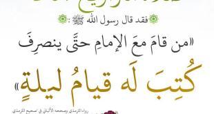 رمضان - صلاة التراويح جماعة