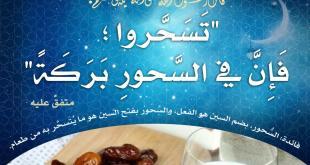 رمضان - السحور