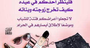 عيد - إنما العيد للشكر لا للعصيان