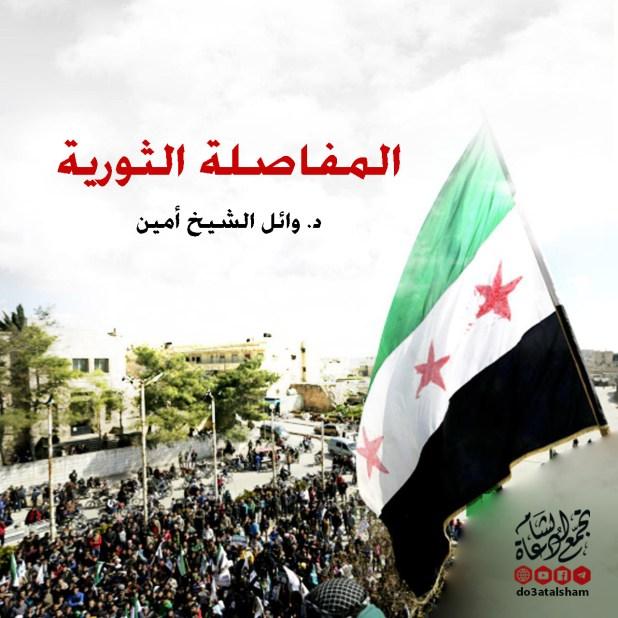 الثورة السورية - المفاصلة الثورية
