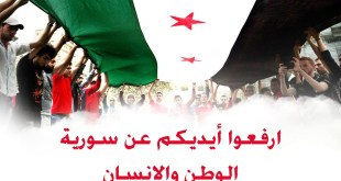 مقالات - ارفعوا أيديكم عن سوريا
