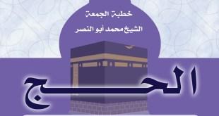 خطبة الجمعة - سلسلة أركان الإسلام - الحج