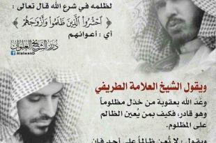 أخلاقنا الإسلامية - الظلم
