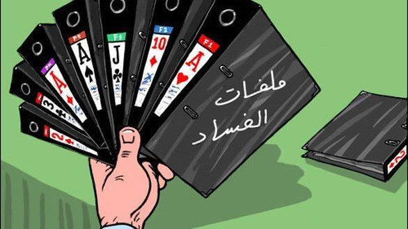 الثورة السورية - لجنة متابعة الفساد