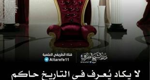 التوعية السياسية - لا يوجد حاكم أخذ الملك كرها وتركه طوعا