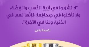 فقه - النهي عن الشرب في آنية الذهب والفضة