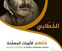 كتب سياسية - الخطابي ملهم الثورات المسلحة