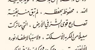 إيمان - من سلسلة أعداء الإسلام