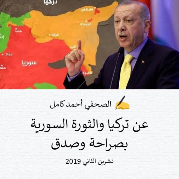 مقالات - عن تركيا والثورة السورية بصراحة وصدق