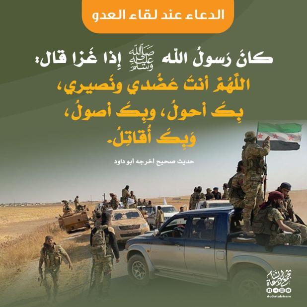 جهاد - الدعاء عند لقاء العدو