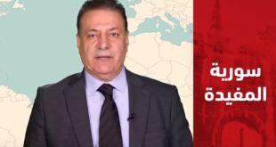 التوعية السياسية - سوريا المفيدة
