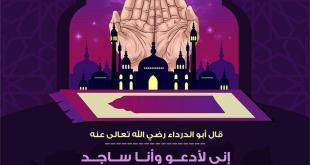المجتمع المسلم - الدعاء لإخواني