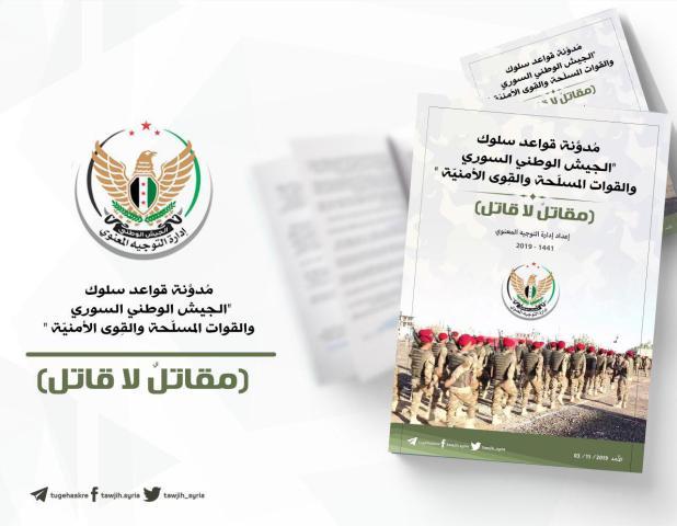 الثورة السورية - مدونة السلوك